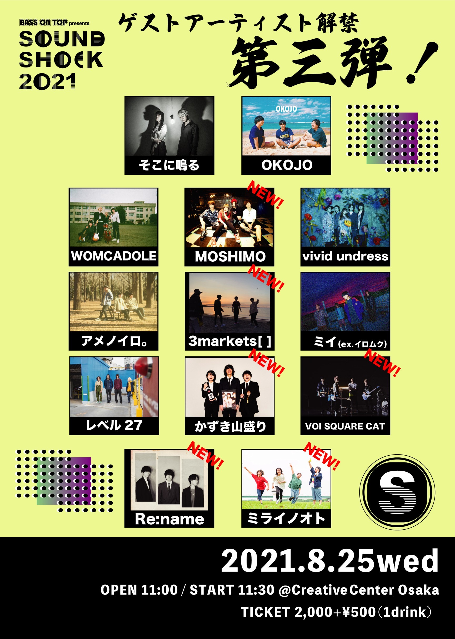 BASS ON TOP presents 「SOUND SHOCK 2021」